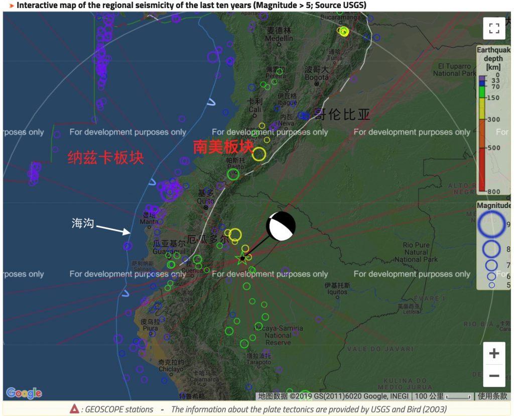 2019年2月22日厄瓜多尔地震震源机制解和历史地震