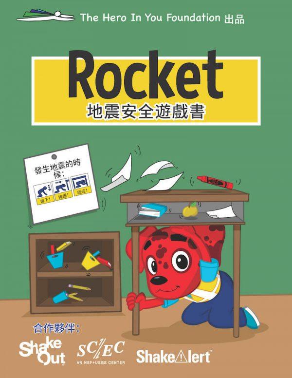地震安全游戏,让小朋友在娱乐中学习如何避震